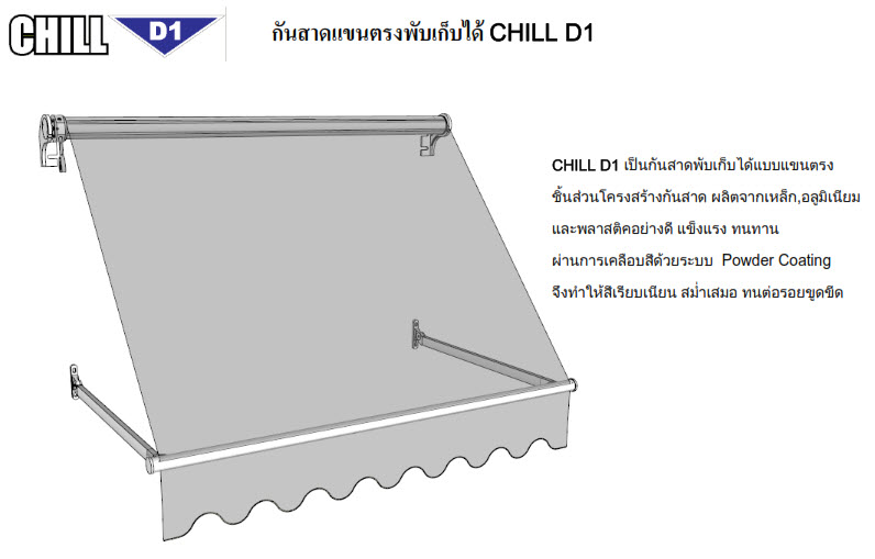 Chill D1-1