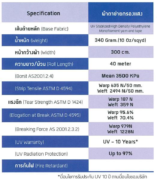 solar-shade-25102016-1
