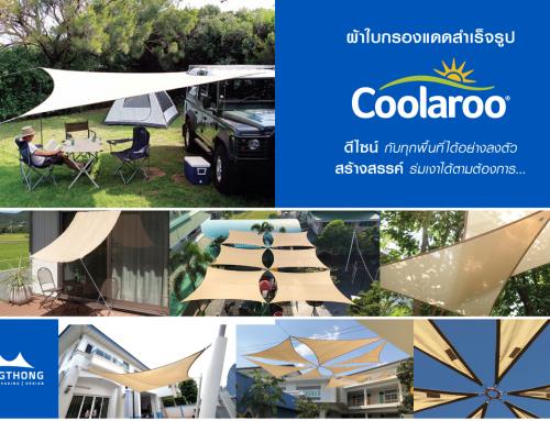 """ผ้าใบกรองแดดสำเร็จรูป """"Coolaroo"""" ดีไซน์กับทุกพื้นที่ได้อย่างลงตัว สร้างสรรค์ร่มเงาได้ตามต้องการ"""