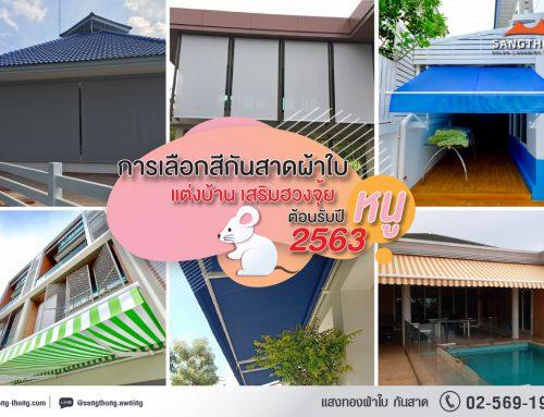 การเลือกสีกันสาดผ้าใบ แต่งบ้าน-เสริมฮวงจุ้ย ต้อนรับปีหนู 2563