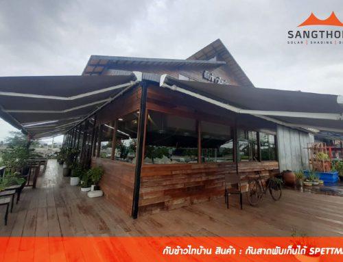 ร้านอาหารกับข้าวไทบ้าน