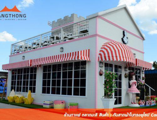 ร้านกาแฟ (Cafe) @ตลาดมะลิ