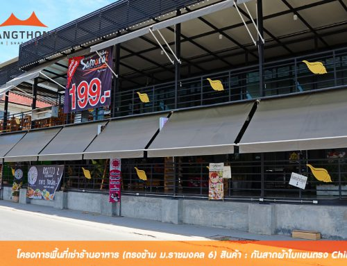 โครงการพื้นที่เช่าร้านอาหาร (ตรงข้าม ม.ราชมงคล 6)