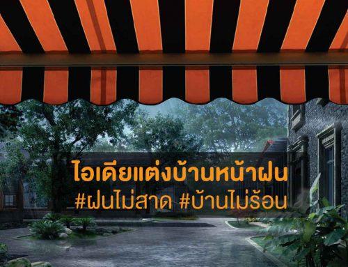 ไอเดียแต่งบ้านหน้าฝน #ฝนไม่สาด #บ้านไม่ร้อน ด้วยกันสาดผ้าใบ