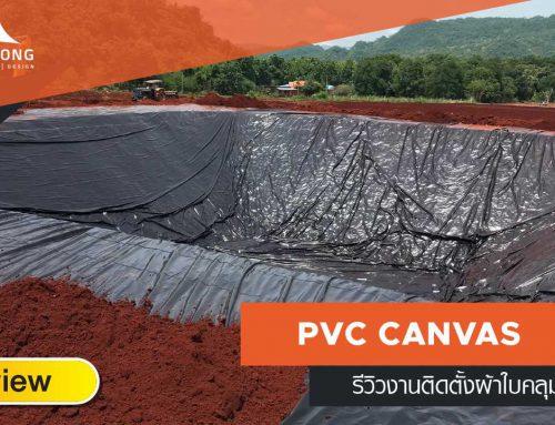 Review – งานติดตั้งผ้าใบ PVC คลุมบ่อดิน