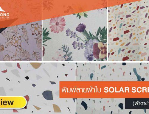 Review – พิมพ์ลายผ้าใบ Solar Screen (ผ้าตาข่ายกรองแสง)