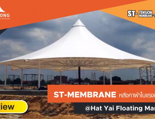 Reveiew – การติดตั้งหลังคา Tension Membrane @Hat Yai Floating Market