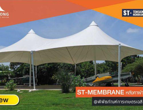 Review – ST-MEMBRANE หลังคาผ้าใบแรงดึงสูง @พิพิธภัณฑ์การเกษตรเฉลิมพระเกียรติฯ