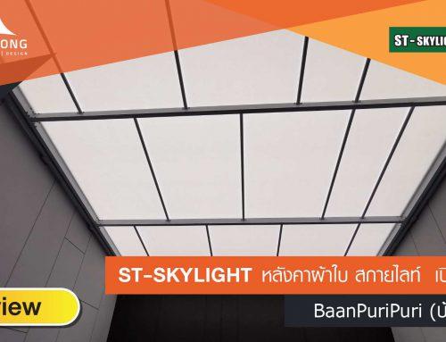 Review – ST-SKYLIGHT หลังคาผ้าใบ เปิด-ปิดได้ @บ้านภูริปุรี
