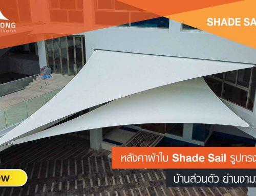 Review – ST-SHADE SAIL หลังคาผ้าใบรูปทรงอิสระ Shade Sail บ้านย่านงามวงศ์วาน