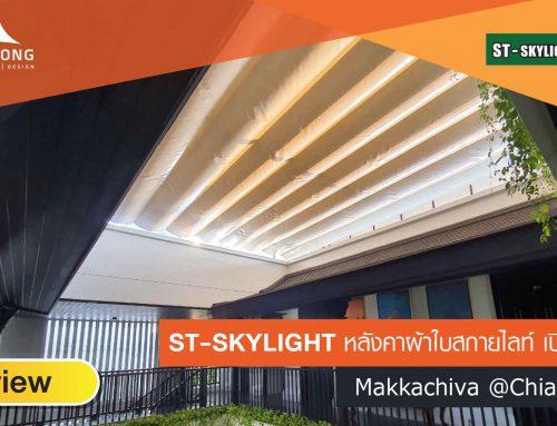 Reveiw – ST-SKYLIGHT หลังคาผ้าใบ เปิด-ปิดได้ @Makkachiva