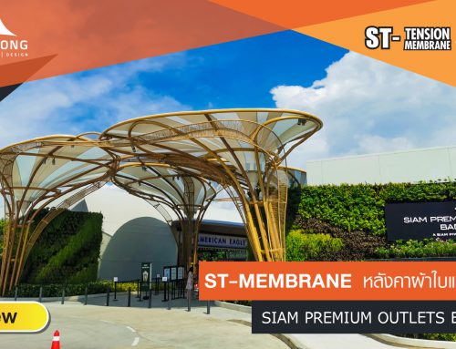 Review – ST-MEMBRANE หลังคาผ้าใบแรงดึงสูง @Siam Premium Outlets Bangkok