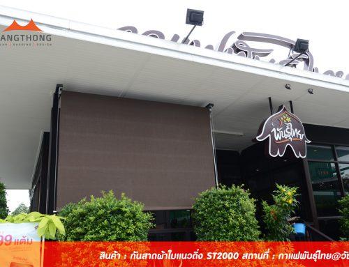 ร้านกาแฟพันธุ์ไทย @วัชรพล