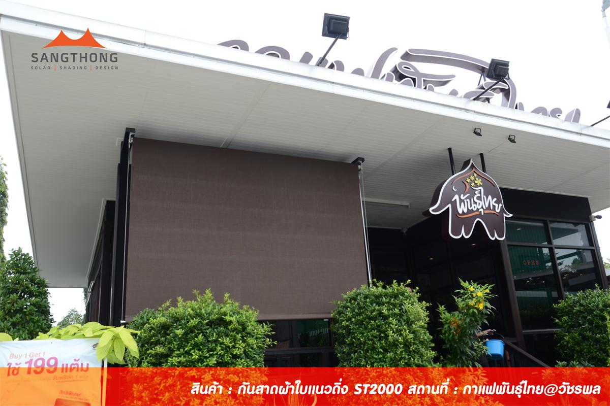 กันสาดผ้าใบแนวดิ่ง ร้านกาแฟพันธุ์ไทย