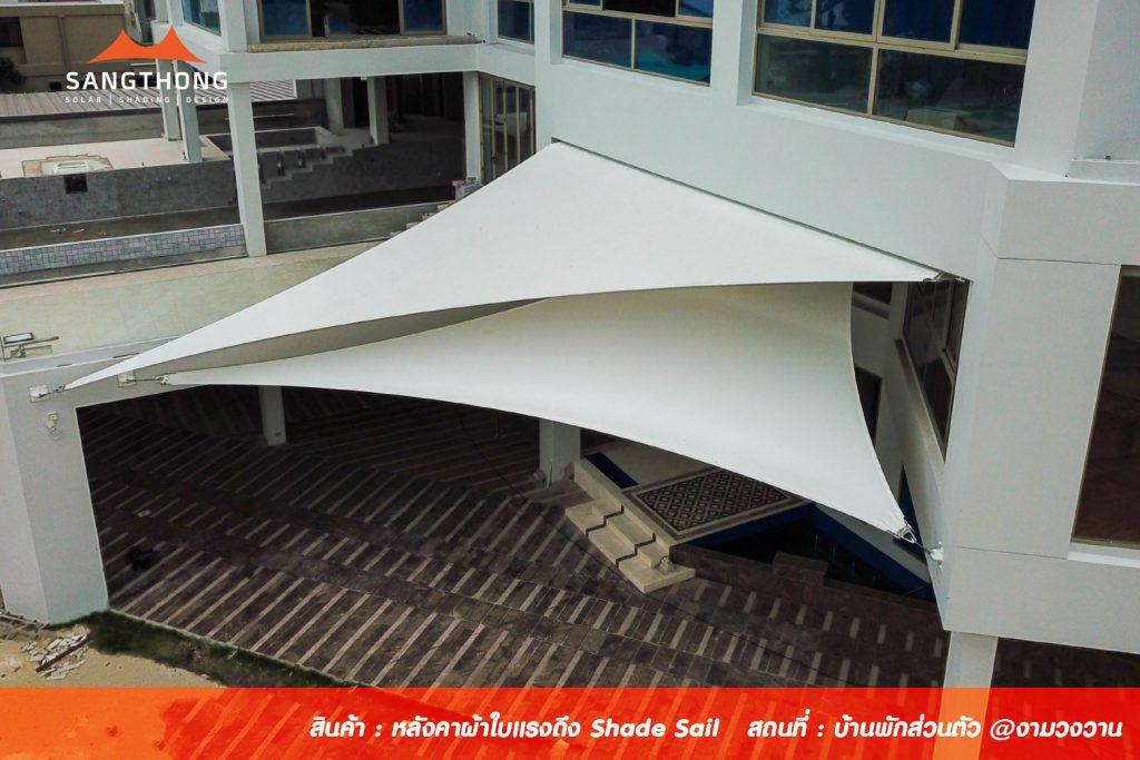 ผ้าใบ Shade Sail