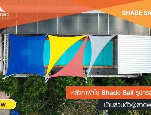 Review – Shade Sail หลังคาผ้าใบรูปทรงอิสระ ป้องกัน UV ระบายอากาศ (สระว่ายน้ำ)