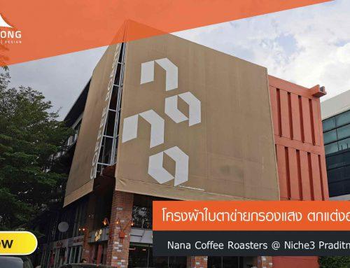 Review – โครงผ้าใบตาข่ายกรองแสง ตกแต่งอาคาร (Facade) @Nana Coffee Roasters