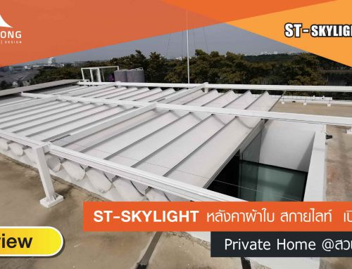 Review – ST-SKYLIGHT หลังคาผ้าใบเปิด-ปิดได้ @บ้านพักส่วนตัว สวนหลวง