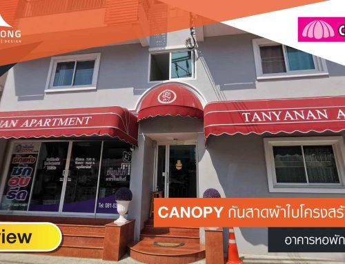 Review – CANOPY กันสาดผ้าใบโครงสร้างถาวร ป้องกันแดด-ฝนสาดฯลฯ @อาคารหอพัก ย่านจัตุจักร
