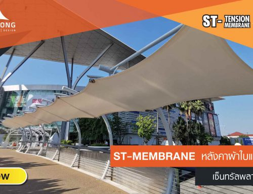 Review – ST-MEMBRANE หลังคาผ้าใบแรงดึงสูง @ห้างเซ็นทรัลพลาซา (ชลบุรี)