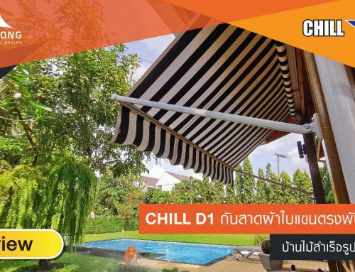 Review – CHILL-D1 กันสาดผ้าใบแขนตรงพับเก็บได้ บ้านไม้สำเร็จรูปน็อคดาวน์
