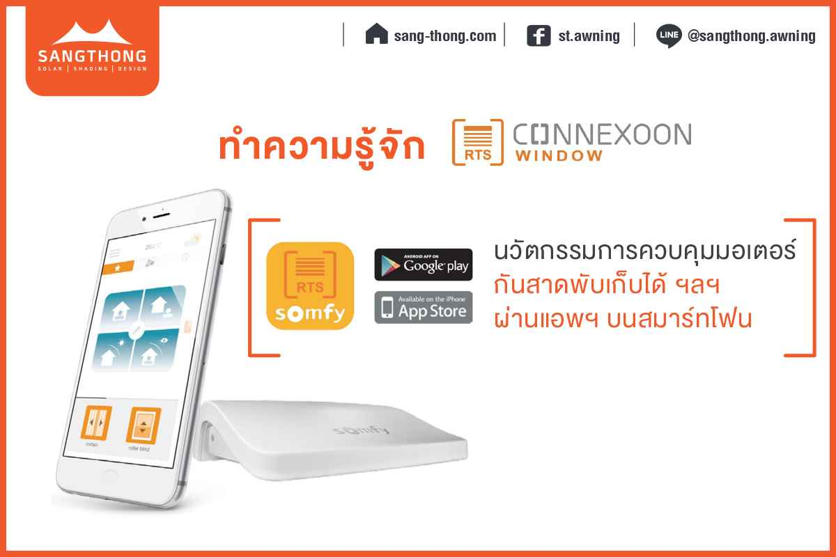 ทำความรู้จัก Connexoon RTS #นวัตกรรมการควบคุมมอเตอร์กันสาดพับเก็บได้ ผ่านสมาร์ทโฟน