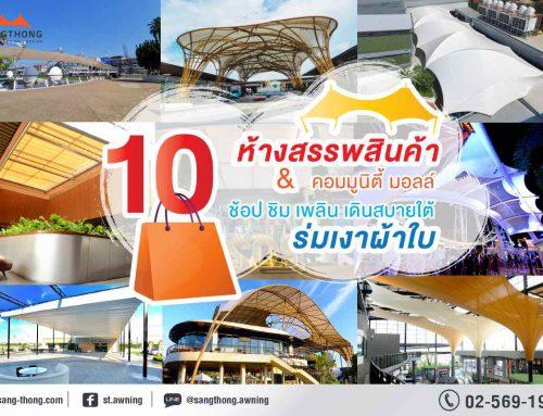 10 #ห้างสรรพสินค้า & #คอมมูนิตี้มอลล์ ช้อป ชิม เพลิน เดินสบายใต้ร่มเงาผ้าใบ