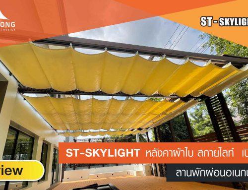Review – ST-SKYLIGHT หลังคาผ้าใบเปิด-ปิดได้ ลานพักผ่อนอเนกประสงค์