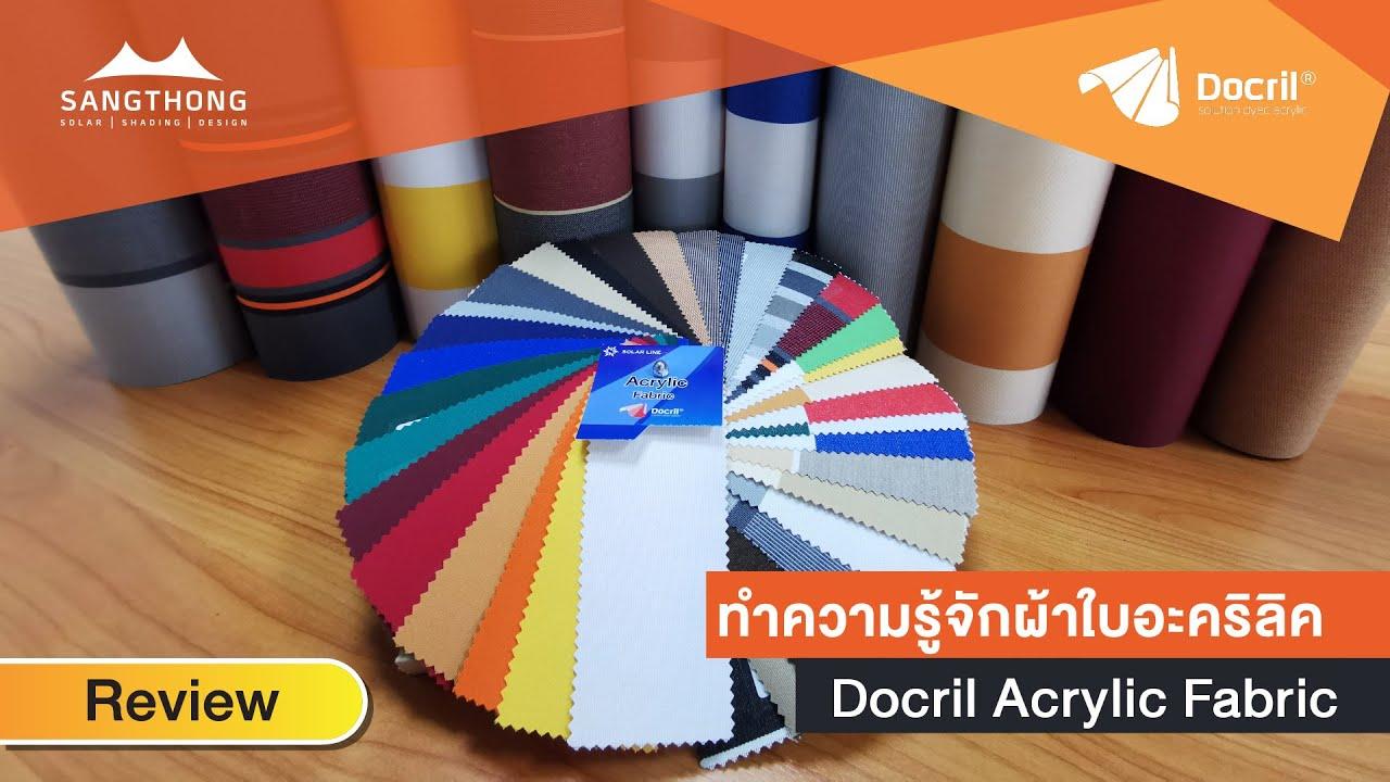 ทำความรู้จักผ้าใบอะคริลิค Docril Acrylic Fabric