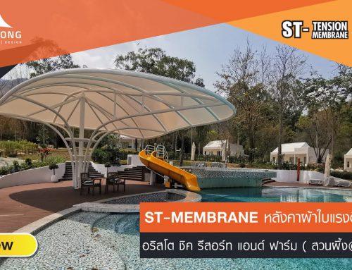 Review – ST-MEMBRANE หลังคาผ้าใบแรงดึงสูง @อริสโต ชิค รีสอร์ท แอนด์ ฟาร์ม (สวนผึ้ง)