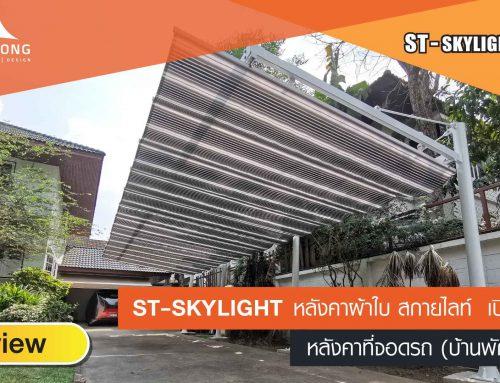Review – ST-SKYLIGHT หลังคาผ้าใบเปิด-ปิดได้ ที่จอดรถบ้านพัก by SANGTHONG