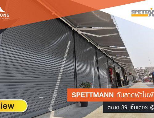 Review – กันสาดพับเก็บได้ SPETTMANN ตลาด 89เซ็นเตอร์ @หนองจอก