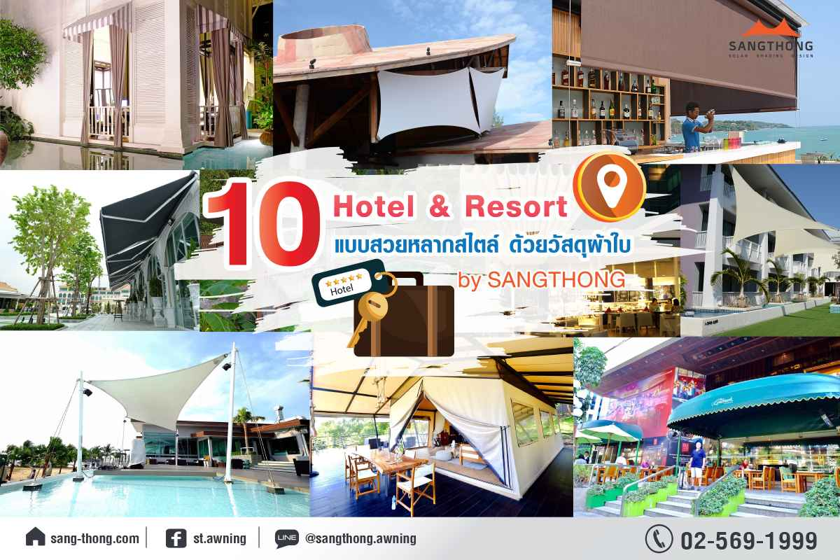 10 Hotel & Resort แบบสวยหลากสไตล์ ด้วยวัสดุผ้าใบ
