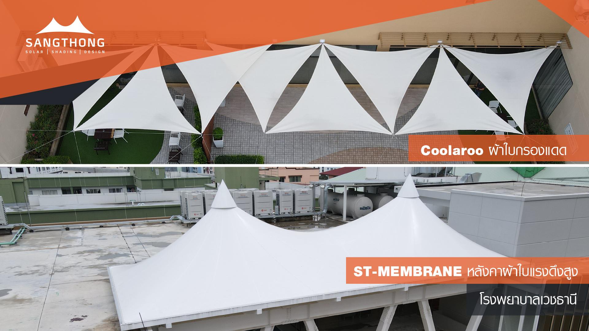 Review – ST-MEMBRANE หลังคาผ้าใบแรงดึงสูง & Coolaroo ผ้าใบกรองแดด @โรงพยาบาลเวชธานี