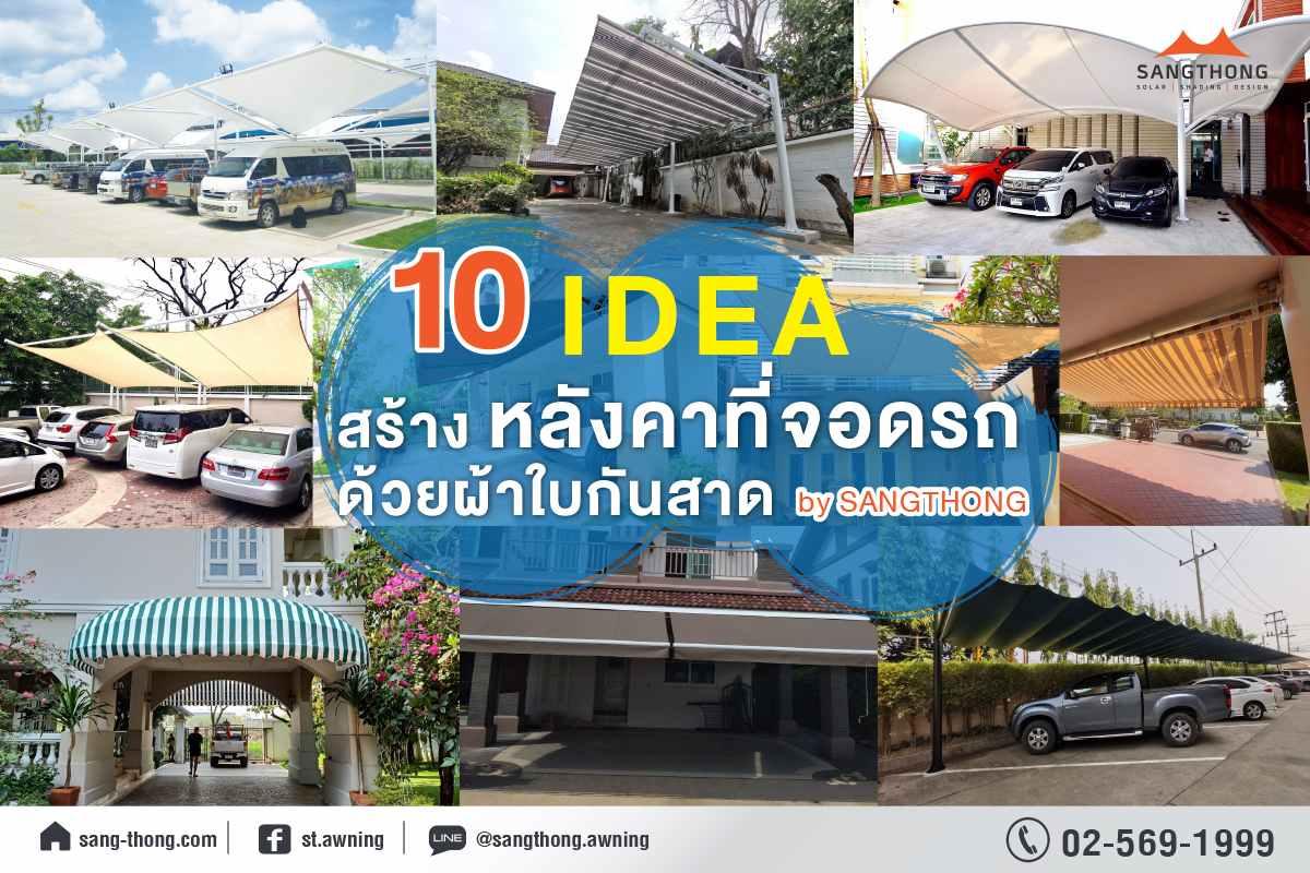 10 IDEA สร้างหลังคาที่จอดรถด้วยผ้าใบกันสาด