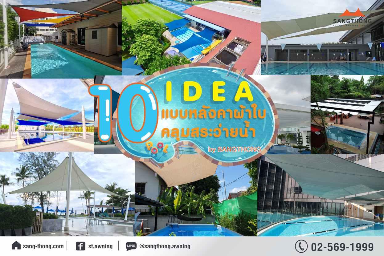 10 IDEA #แบบหลังคาผ้าใบคลุมสระว่ายน้ำ by #SANGTHONG