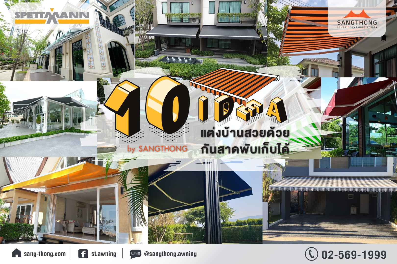 10 IDEA แต่งบ้านสวย ด้วย กันสาดพับเก็บได้ SPETTMANN